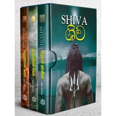 ශිව කෘති ත්රිත්වය - Shiva Trilogy