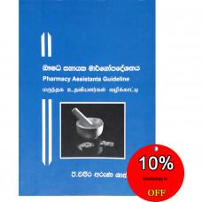 ඖෂධ සහායක මාර්ගෝපදේශනය - Aushadha Sahayaka Margopadeshanaya