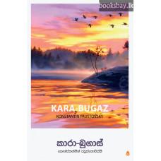 කාරා-බුගාස් - Kara-Bugaz