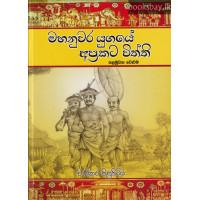 මහනුවර යුගයේ අප්රකට විත්ති - Mahanuwara Yugaye Aprakata Withthi