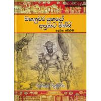 මහනුවර යුගයේ අප්රකට විත්ති 2 - Mahanuwara Yugaye Aprakata Withthi 2