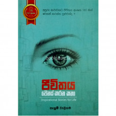 ජීවිතය වෙනස් කරන කතා - Jeewithaya Wenas Karana Katha