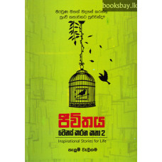 ජීවිතය වෙනස් කරන කතා 2 - Jeewithaya Wenas Karana Katha 2