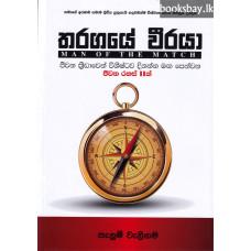 තරගයේ වීරයා - Tharagaye Weeraya