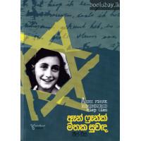 ඈන් ෆ්රෑන්ක් මතක සුවඳ - Anne Frank Mathaka Suwanda