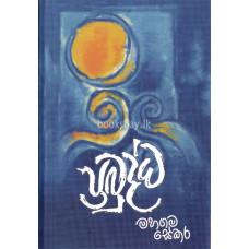 ප්රබුද්ධ - Prabuddha