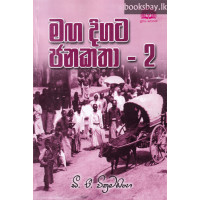 මග දිගට ජනකතා 2 - Maga Digata Janakatha 2