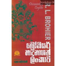 බ්රෝහියර් හඳුනාගත් ලංකාව - Brohier Handunagath Lankawa
