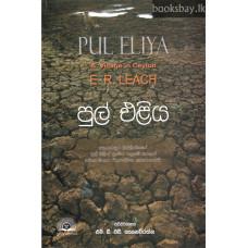 පුල් එළිය - Pul Eliya