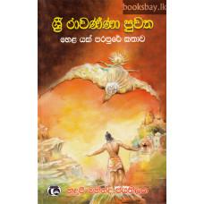 ශ්රී රාවණ්ණා පුවත - Sri Rawanna Puwatha
