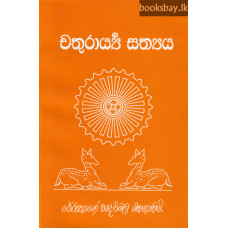 චතුරාය්යර් සත්යය - Chathurarya Sathyaya