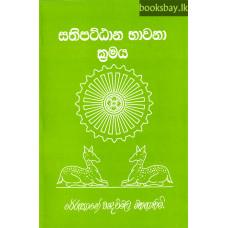 සතිපට්ඨාන භාවනා ක්රමය - Sathipattana Bhawana Kramaya