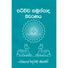 පටිච්ච සමුප්පාද විවරණය - Patichcha Samuppada Vivaranaya