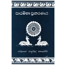 පාරමිතා ප්රකරණය - Paramitha Prakaranaya