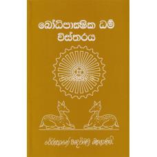 බෝධිපාක්ෂික ධර්ම විස්තරය - Bodhipakshika Dharma Vistharaya