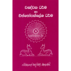 වඤ්චක ධර්ම හා චිත්තෝපක්ලේශ ධර්ම - Wagnchaka Dharma Ha Chiththopaklesha Dharma