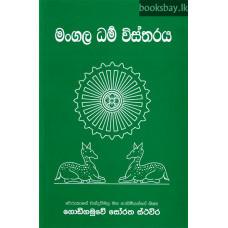 මංගල ධර්ම විස්තරය - Mangala Dharma Vistharaya