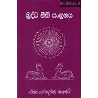 බුද්ධ නීති සංග්රහය - Buddha Neethi Sangrahaya