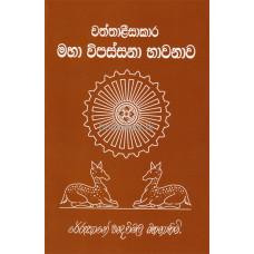 චත්තාළීසාකාර මහා විපස්සනා භාවනාව - Chaththaleesakara Maha Vipassana Bhawanawa