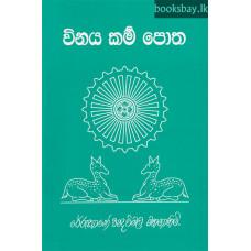 විනය කර්ම පොත - Vinaya Karma Potha