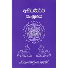 අභිධර්මාර්ථ සංග්රහය - Abhidharmartha Sangrahaya
