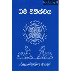 ධර්ම විනිශ්චය - Dharma Vinishchaya