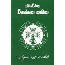 සතිපට්ඨාන විපස්සනා භාවනා - Sathipattana Vipassana Bhawana