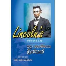 සදා නොමියෙන ලින්කන් - Sada Nomiyena Lincoln