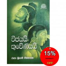 විජයයි කුවේණියයි - Vijayai Kuweniyai