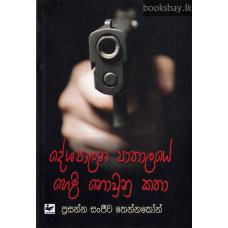 දේශපාලන පාතාලයේ හෙළි නොවුනු කතා - Deshapalana Pathalaye ..