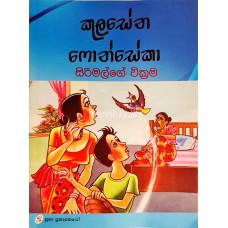 සිරිමල්ගේ වික්රම - Sirimalge Vikrama