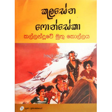 කල්ලන්දූවේ මුතු කොල්ලය - Kallanduwe Muthu Kollaya