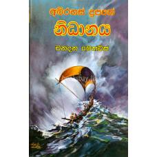 අබිරහස් දූපතේ නිධානය - Abhirahas Dupathe Nidhanaya