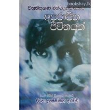 අපරාජිත ජීවිතයක් - Aparajitha Jeewithayak