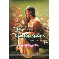 ඈ පටාචාරාවක් - Ae Patacharawak