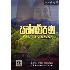 සන්තර්පණ - Santharpana