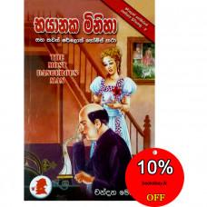 භයානක මිනිහා - Bhayanaka Miniha