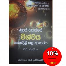බුදුන් වහන්සේ විශ්වය පැහැදිලි කළ ආකාරය - Budun Wahanse Vishwaya Pahadili Kala Akaraya