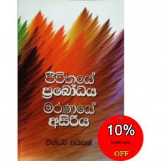 ජීවිතයේ ප්රබෝධය මරණයේ අසිරිය - Jeewithaye Prabodhaya Maranaye Asiriya